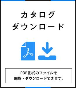 カタログ・製品チラシ・部品図