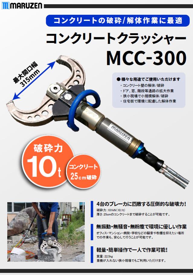 MCC-300