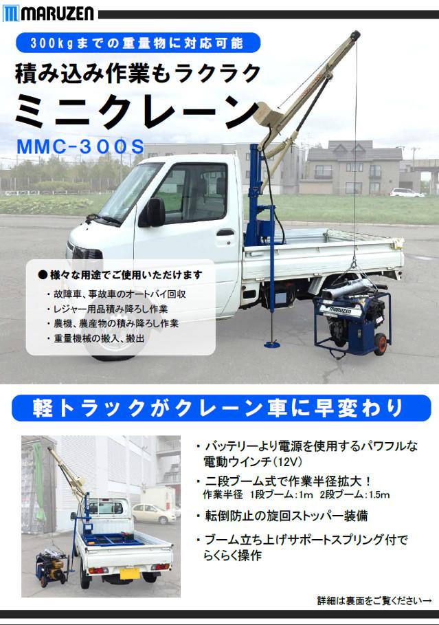 MMC-300S