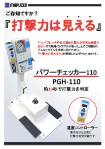 PGH-110