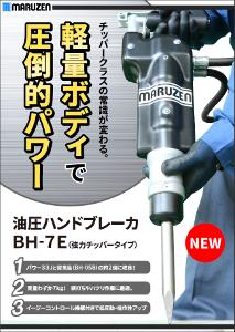 BH-7E