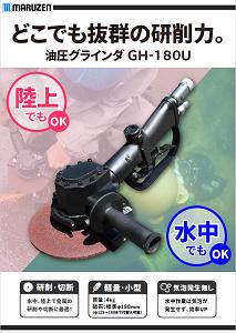 GH-180U