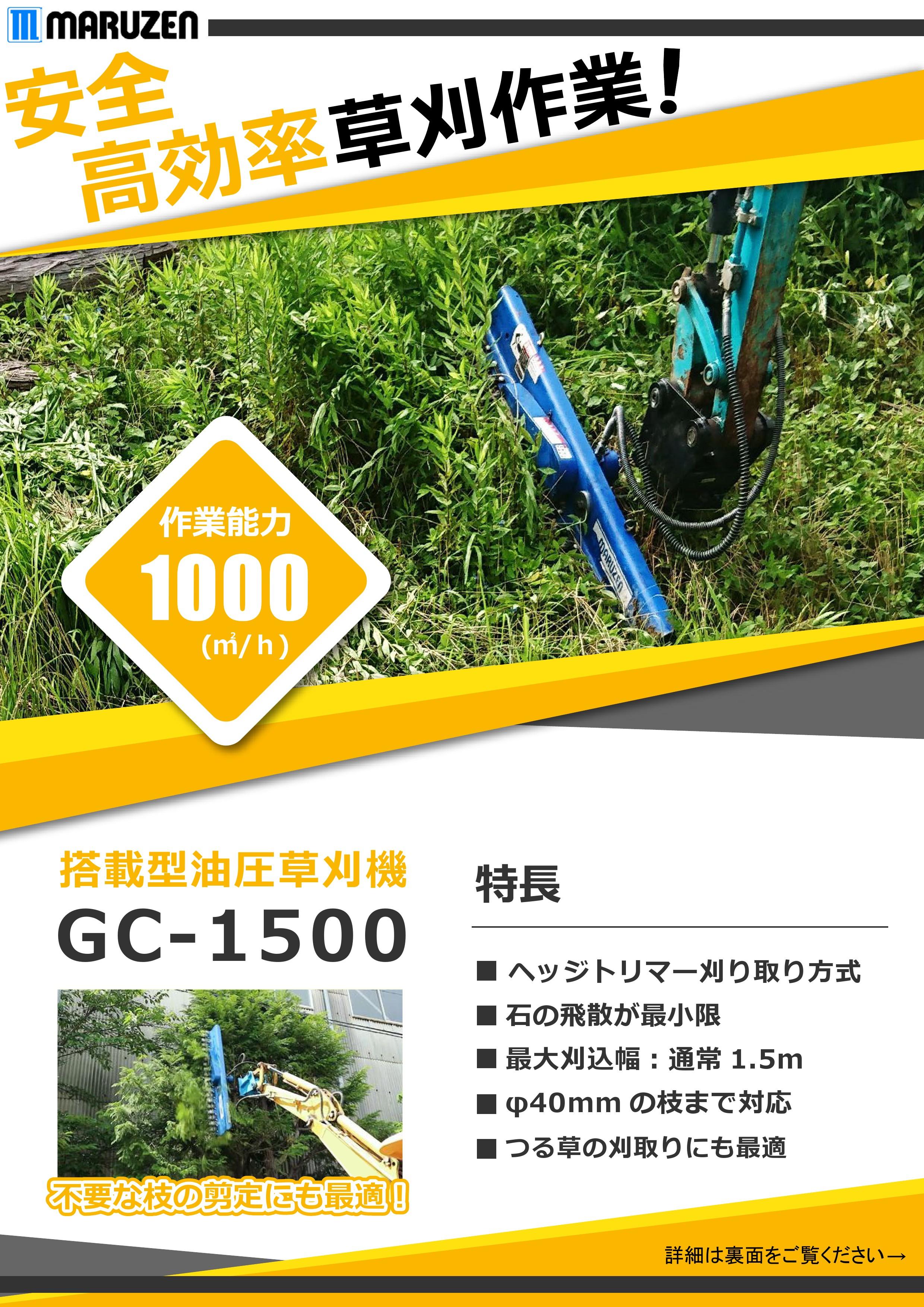 GC-1500